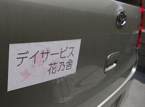 花乃舎の車